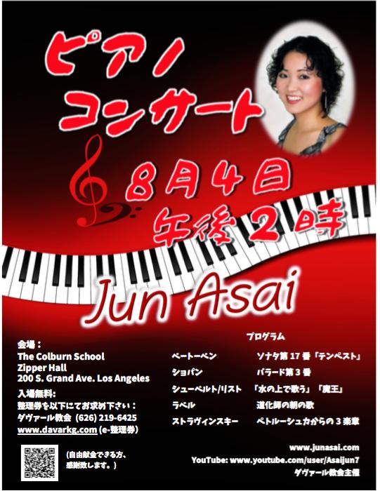 Jun-Asai-Piano-Recital-2018-jp